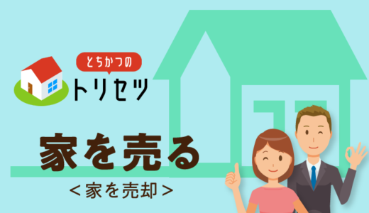 """首都圏で""""少し田舎にある一軒家を売却""""したい。実際に売れるのでしょうか?"""