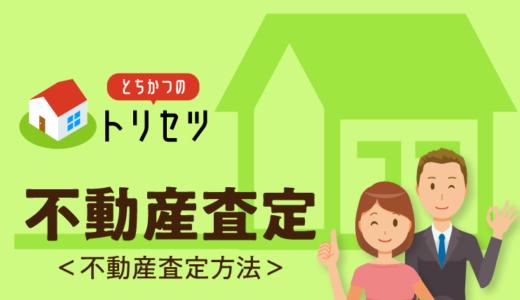 アパート一棟をまるごと不動産査定できるところはありますか?