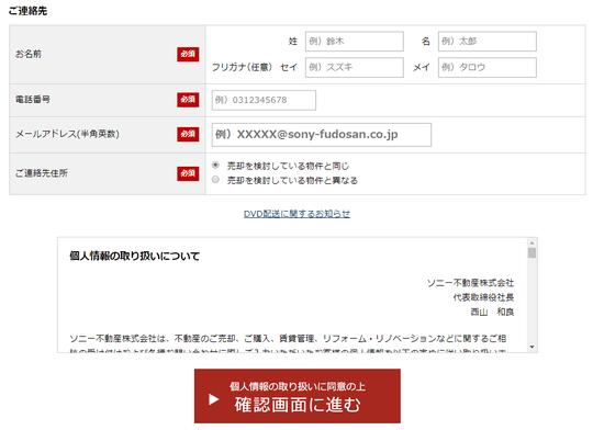 ソニー不動産 一括査定サイト