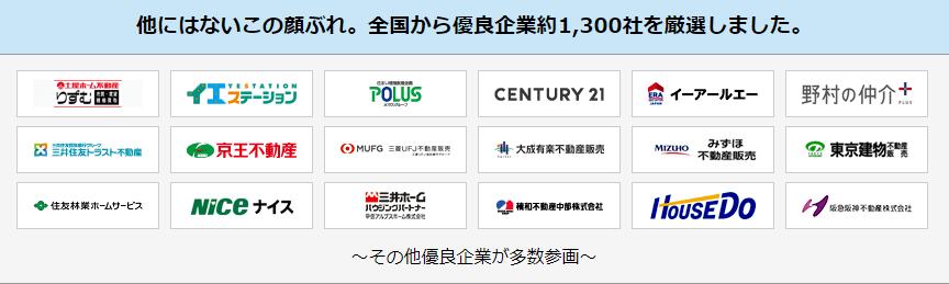HOME4U 提携不動産会社は1,300社