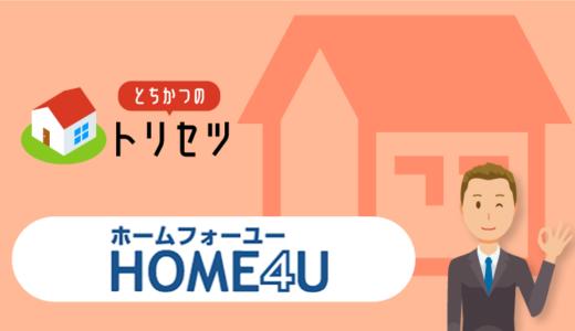HOME4U(ホームフォーユー)不動産一括査定サイトのリアルな口コミ評判まとめ
