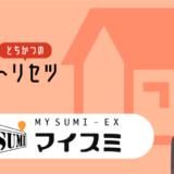 マイスミEXは一都三県に強い!リアルな評判・口コミとサイトの特徴を徹底解説