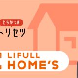 HOME'S売却査定(ホームズ売却査定)不動産一括査定サイトのリアルな口コミ評判まとめ