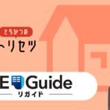 RE-Guide(リガイド)不動産一括査定サイトのリアルな評判・口コミまとめ