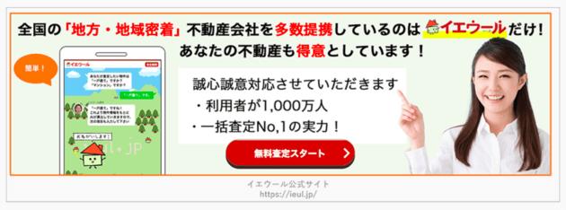 イエウール 口コミ・評判
