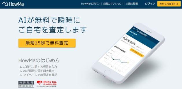 ハウマ公式サイト画像