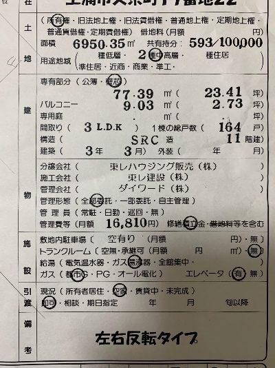 【中古マンション売却の体験談】売却価格1200万円/築16年/期間4ヵ月(茨城県)