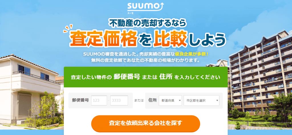 suumo 不動産一括査定サイト